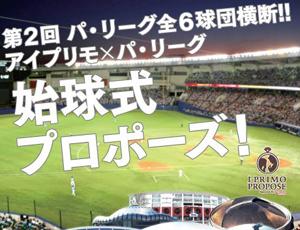 大人気企画を今年も実施!第2回パ・リーグ全6球団始球式プロポーズ!