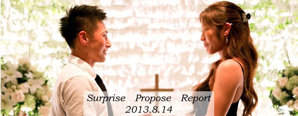 2人の軌跡を辿るプロポーズ
