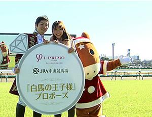 競馬界初!競馬場での公開プロポーズを実施<br>白馬の王子様プロポーズ!