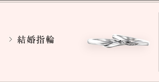 Marriage Ring 結婚指輪