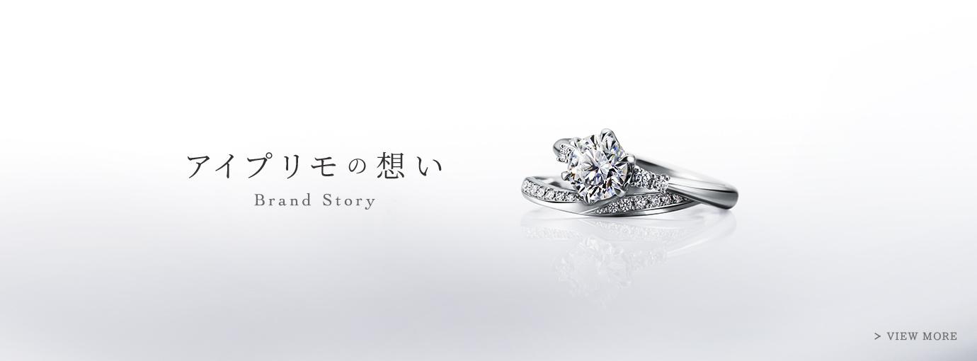 e27e9504a892e1 婚約指輪,結婚指輪のI-PRIMO(アイプリモ)