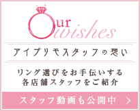 Our Wishes - アイプリモスタッフの想い