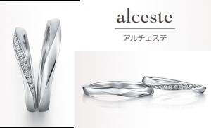アルチェステ1