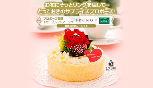 アイプリモ×ルタオコラボ「プロポーズケーキ」第2弾!たくさんのご応募ありがとうございました。