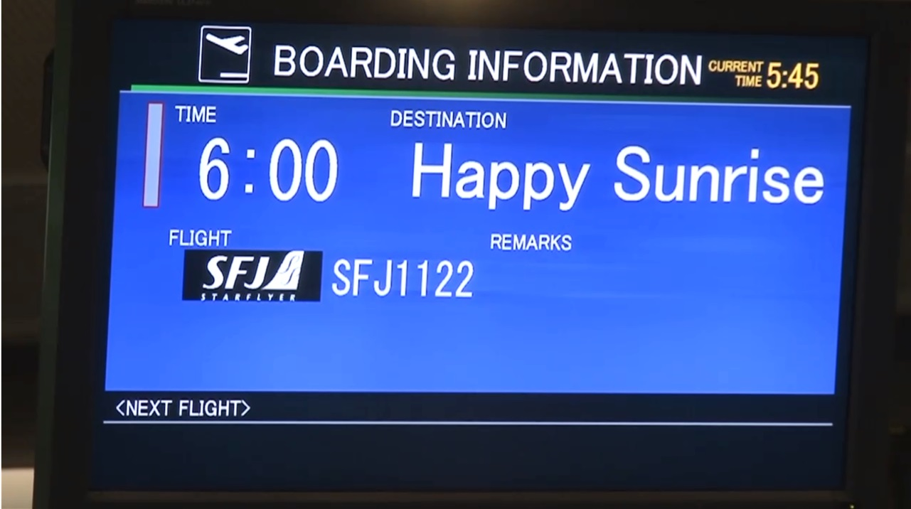 SFJ1122便  Happy Sunrise Flight