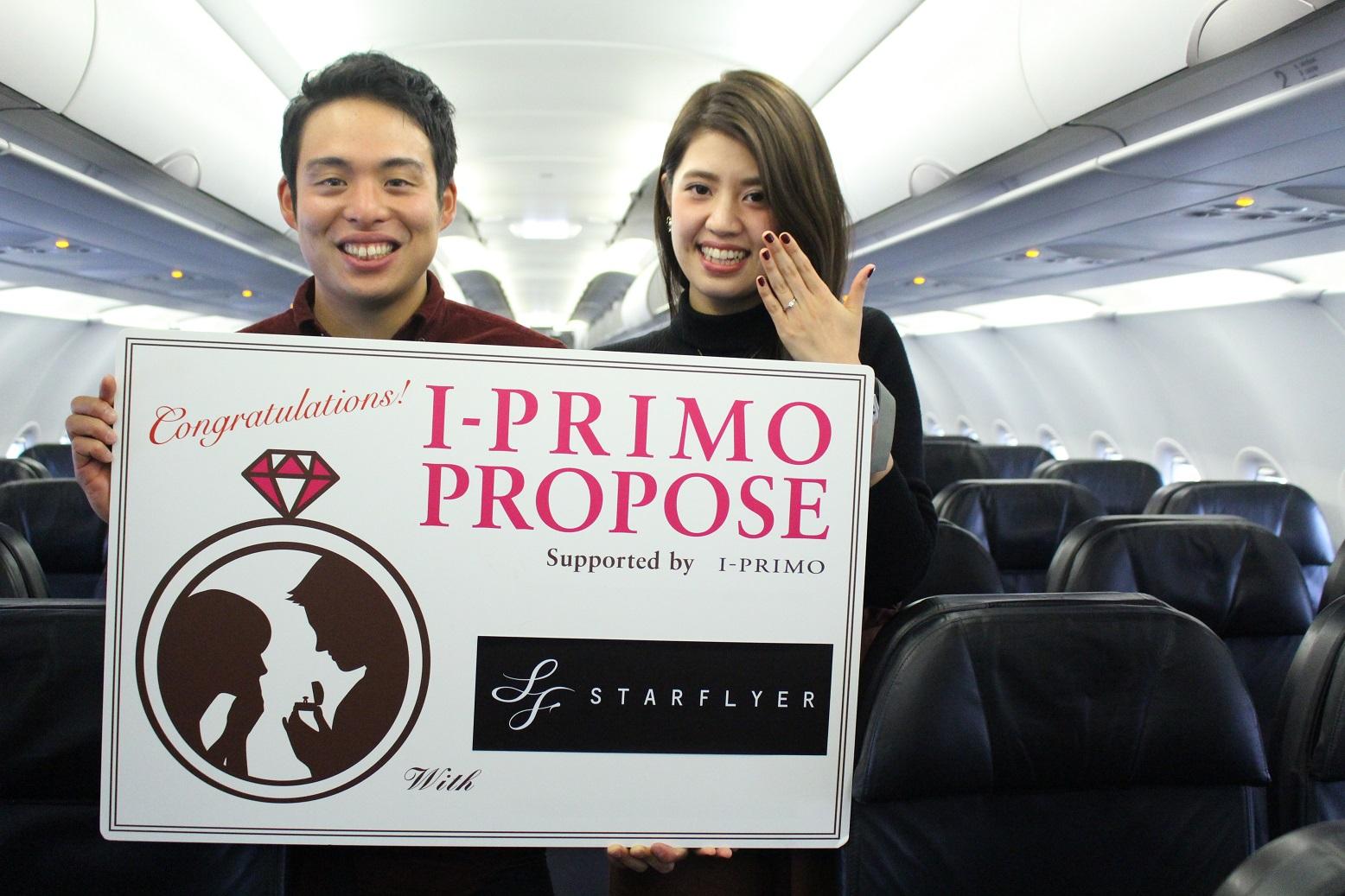 高度1万700メートル「世界最高のサプライズプロポーズ」