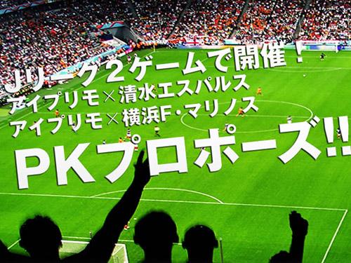 PK成功なるか!?Jリーグ2ゲームで初のPKプロポーズを開催!