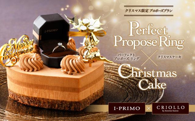 アイプリモ×クリオロ クリスマス限定プラン「Perfect Propose Ring × Christmas Cake」