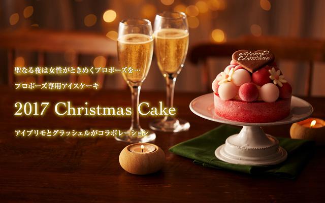 I-PRIMO×GLACIEL 2017 Christmas Cake