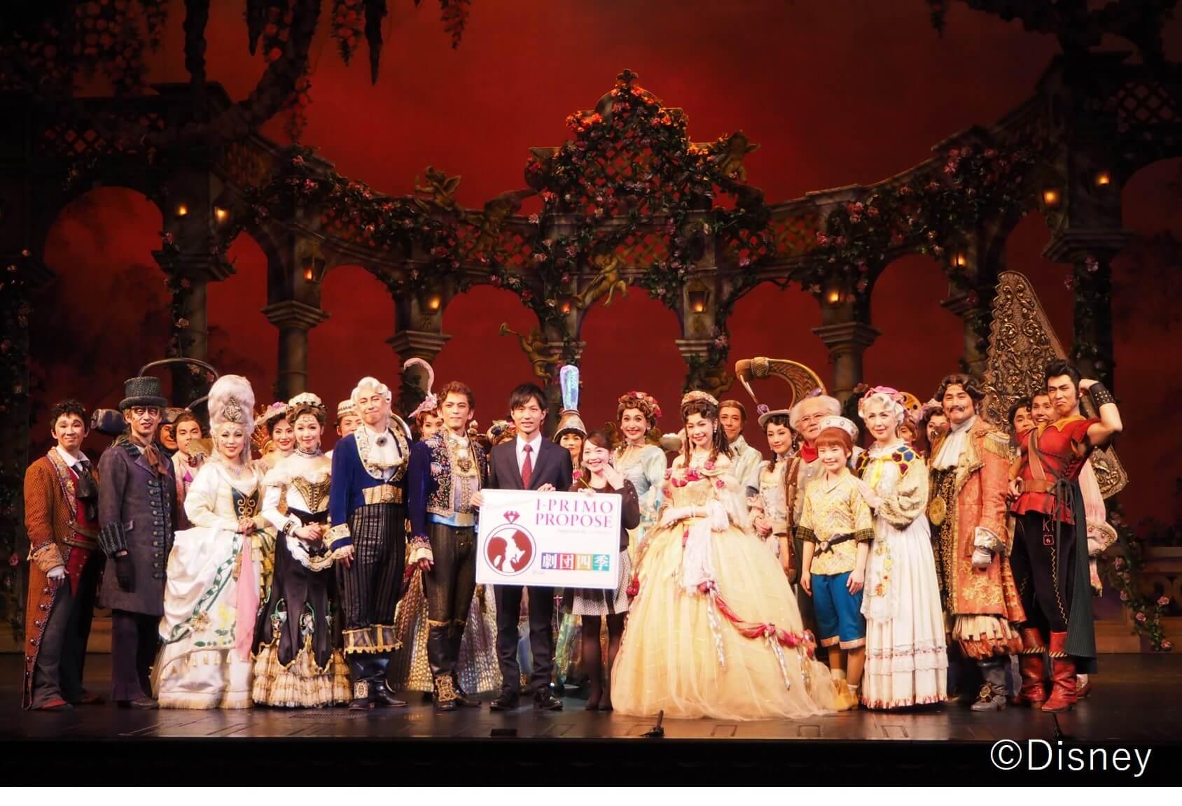真実の愛を劇場で・・・ディズニーミュージカル『美女と野獣』 での公開サプライズプロポーズ大成功!