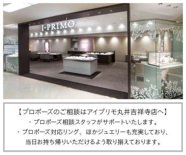 アイプリモ丸井吉祥寺店(東京都)店舗写真.1