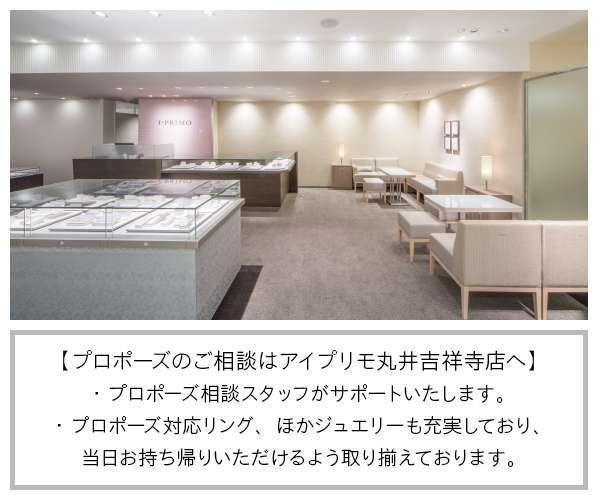 アイプリモ丸井吉祥寺店(東京都)店舗写真.2