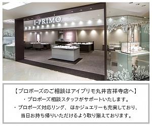 アイプリモ丸井吉祥寺店