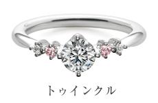 ring_000515_p_main_トィンクル