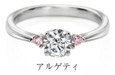 ring_000537_p_main_アルゲティ