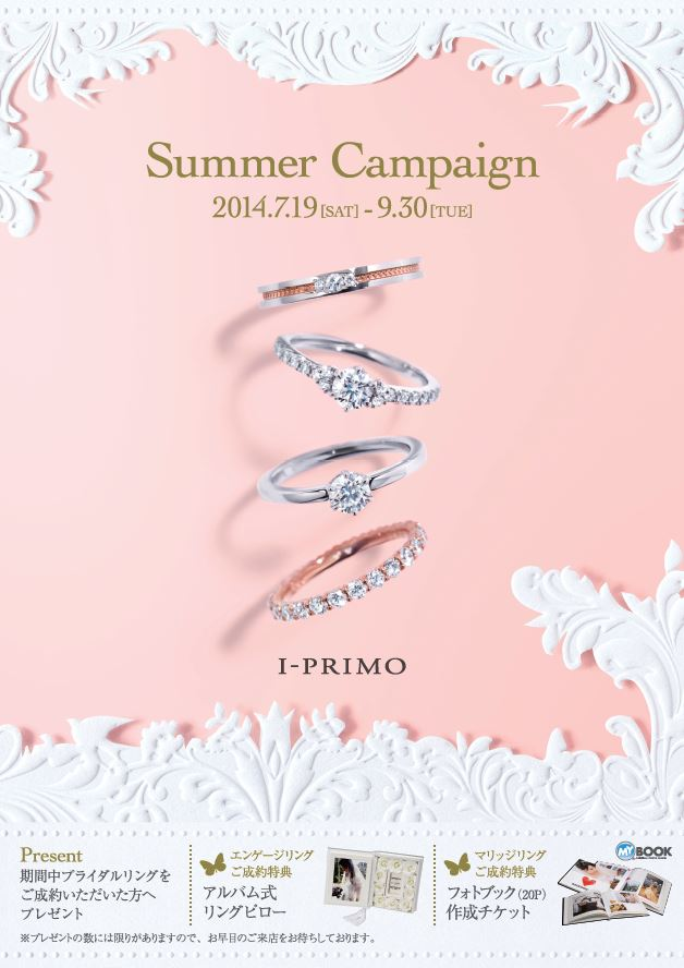 140718_summer campaign